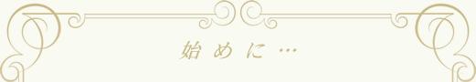 始めに…/広島市 インプラント ホワイトニング